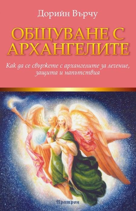 ОБЩУВАНЕ С АРХАНГЕЛИТЕ - ДОРИЙН ВЪРЧУ, АРАТРОН