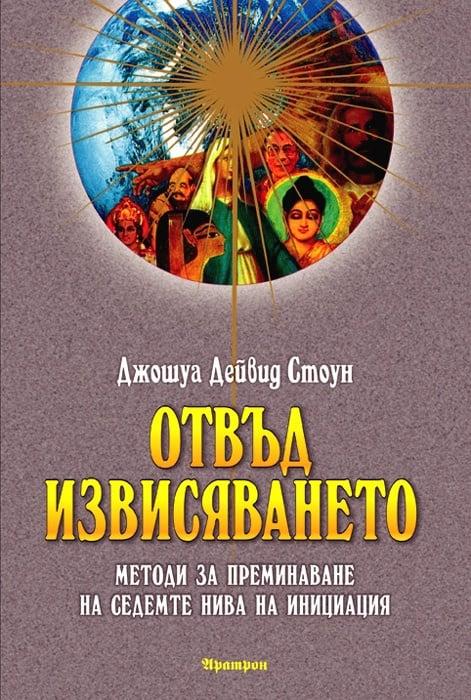 ОТВЪД ИЗВИСЯВАНЕТО - ДЖОШУА ДЕЙВИД СТОУН, АРАТРОН