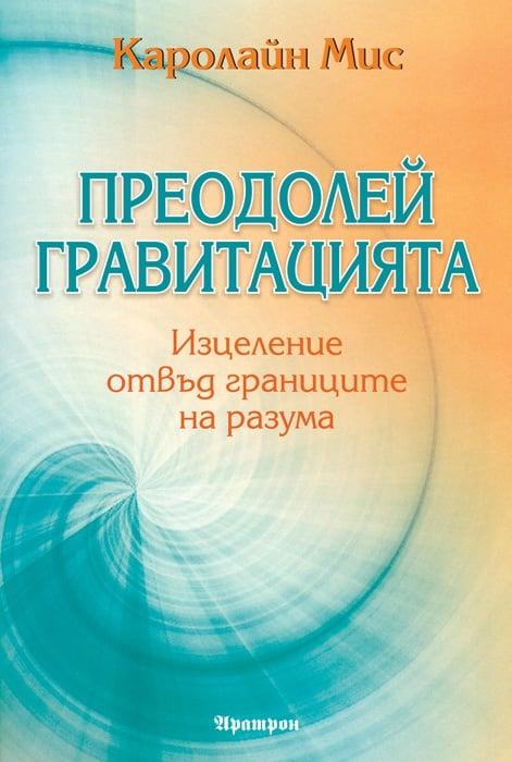 ПРЕОДОЛЕЙ ГРАВИТАЦИЯТА - КАРОЛАЙН МИС, АРАТРОН
