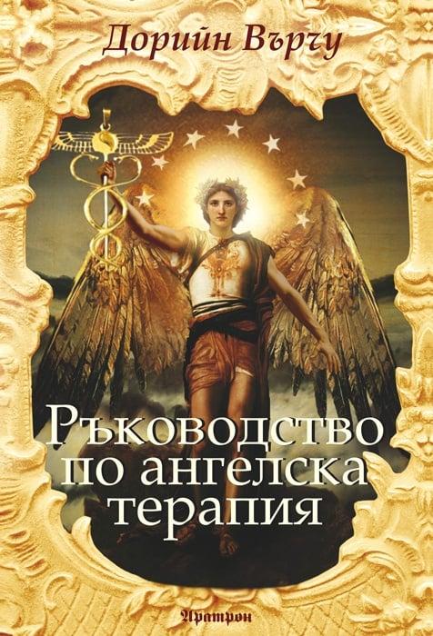 РЪКОВОДСТВО ПО АНГЕЛСКА ТЕРАПИЯ - ДОРИЙН ВЪРЧУ, АРАТРОН