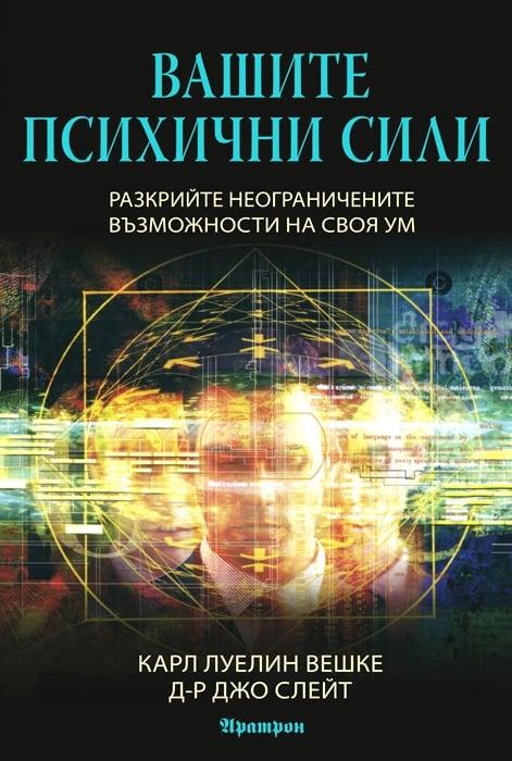 ВАШИТЕ ПСИХИЧНИ СИЛИ -  КАРЛ ЛУЕЛИН ВЕШКЕ,  Д-Р  ДЖО СЛЕЙТ, АРАТРОН