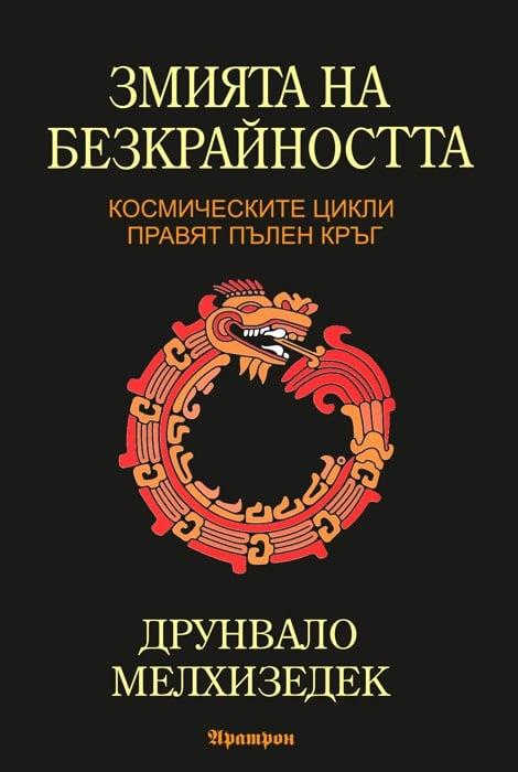 ЗМИЯТА НА БЕЗКАЙНОСТТА – ДРУНВАЛО МЕЛХИЗЕДЕК, АРАТРОН