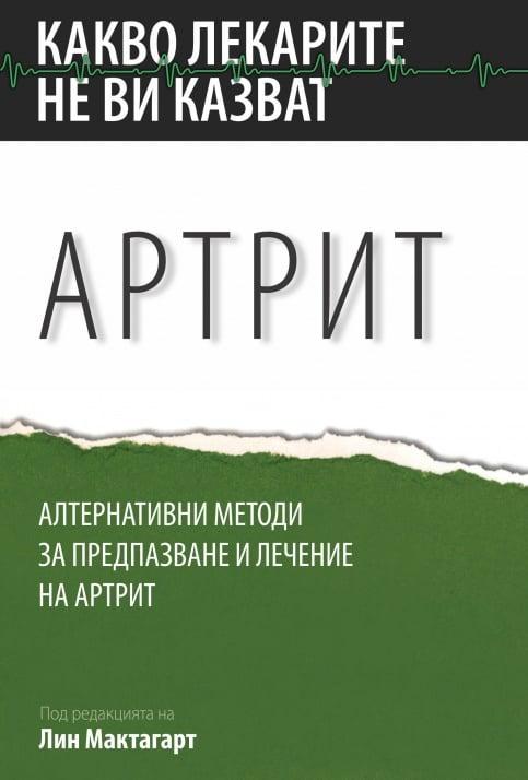 АРТРИТ  Алтернативни методи за предпазване и лечение на артрит, Лин Мактагарт