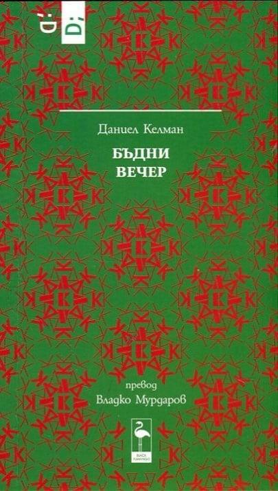 БЪДНИ ВЕЧЕР - ДАНИЕЛ КЕЛМАН, БЛЕК ФЛАМИНГО