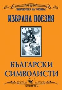 БЪЛГАРСКИ СИМВОЛИСТИ - ИЗБРАНА ПОЕЗИЯ - ЕЛКА КОНСТАНТИНОВА