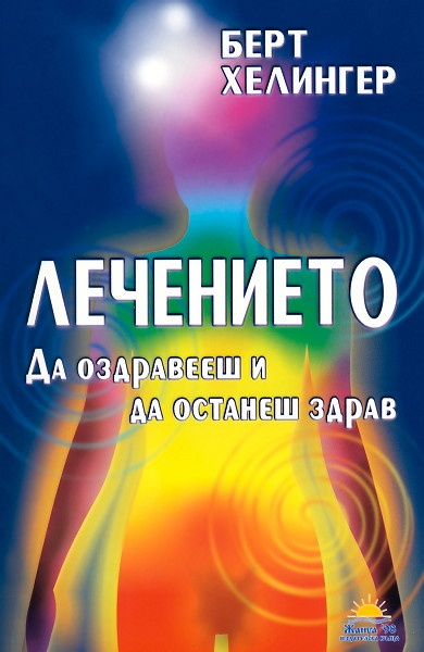 ЛЕЧЕНИЕТО ДА ОЗДРАВЕЕШ И ДА ОСТАНЕШ ЗДРАВ – БЕРТ ХЕЛИНГЕР, ЖАНУА - 98