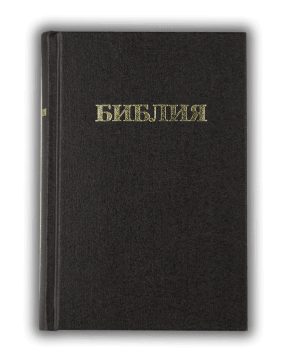 Библия, руски език (малък формат, черна)