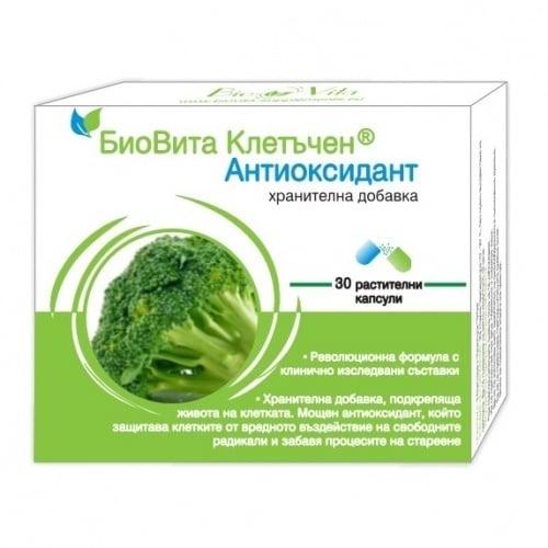 КЛЕТЪЧЕН АНТИОКСИДАНТ  -  Хранителна добавка подкрепяща живота на клетката - капсули х 30, БИОВИТА