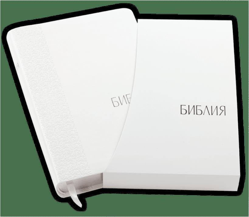 Библия (среден формат, бяла)