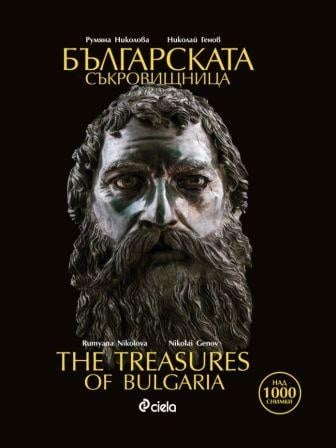 БЪЛГАРСКАТА СЪКРОВИЩНИЦА / THE TREASURES OF BULGARIA - РУМЯНА НИКОЛОВА И НИКОЛАЙ ГЕНОВ - СИЕЛА