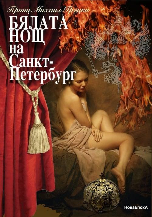 Бялата нощ на Санкт Петербург,  Принц Михаил Гръцки
