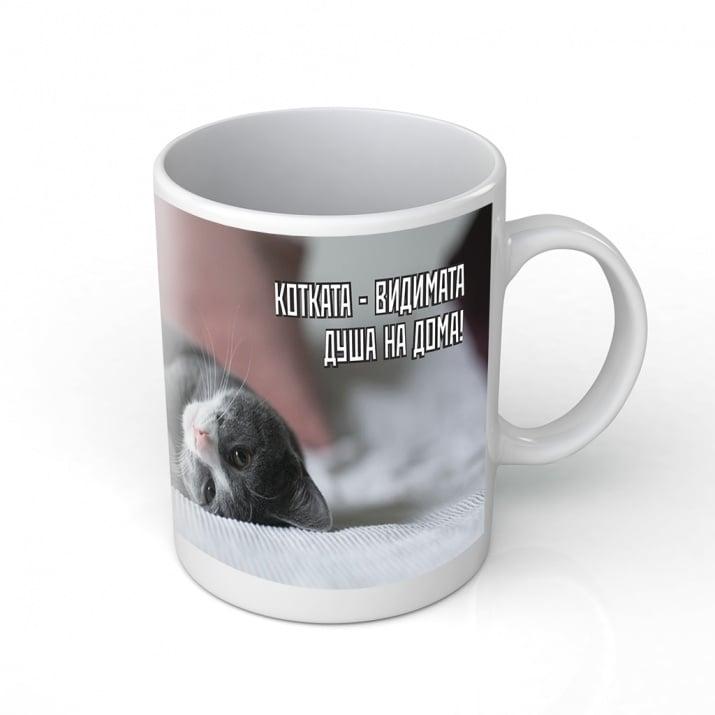 Котка - подаръчна чаша с вдъхновяващо послание, За животните с любов
