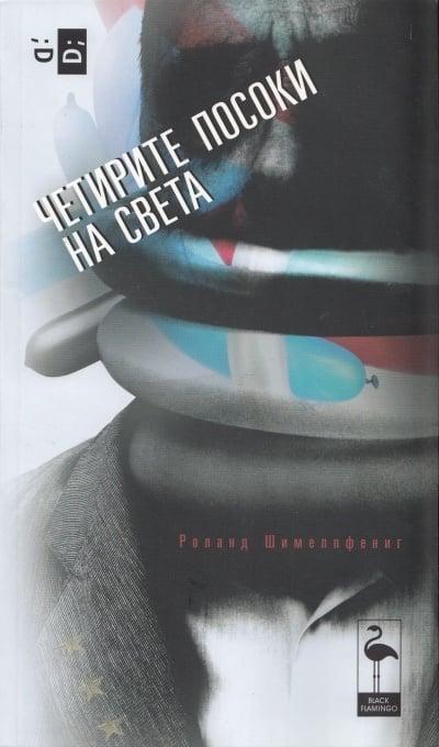 ЧЕТИРИТЕ ПОСОКИ НА СВЕТА - РОЛАНД ШИМЕЛПФЕНИГ, БЛЕК ФЛАМИНГО