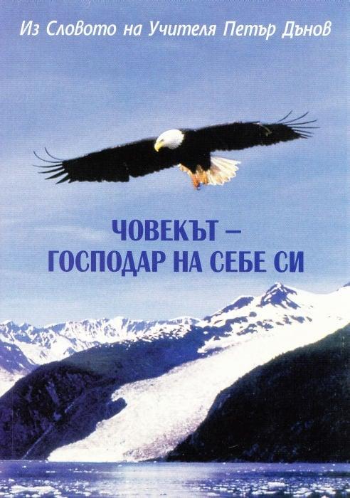 ЧОВЕКЪТ - ГОСПОДАР НА СЕБЕ СИ - ПЕТЪР ДЪНОВ, ЛОГОС