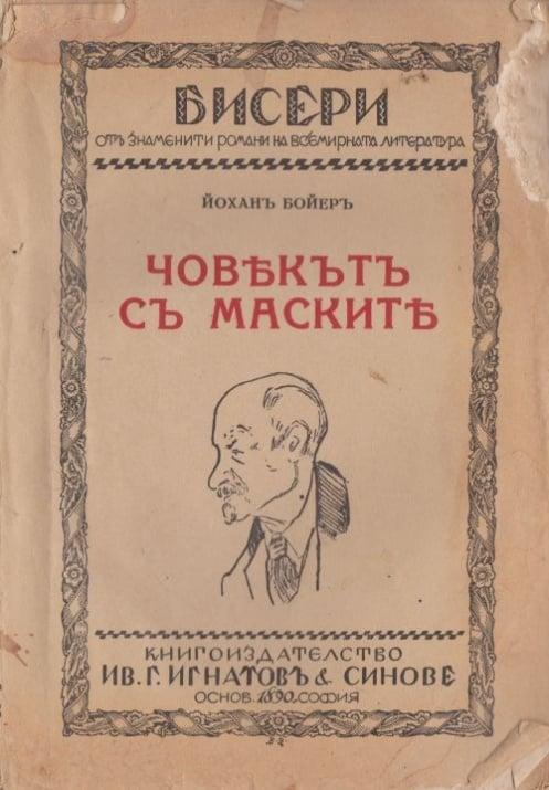 ЧОВЕКЪТ С МАСКИТЕ - ЙОХАН БОЙЕР