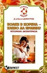 БОЛКИ В КОРЕМА - КАКВО ДА ПРАВИМ – Д-Р В. ДИМИТРОВ, ПАРИТЕТ
