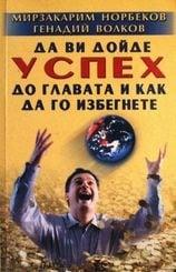 ДА ВИ ДОЙДЕ УСПЕХ ДО ГЛАВАТА И КАК ДА ГО ИЗБЕГНЕТЕ – М. С. НОРБЕКОВ, ЖАНУА -98
