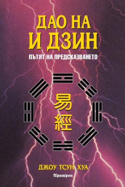 Дао на И Дзин. Пътят на предсказването - Джоу Тсун Хуа, АРАТРОН