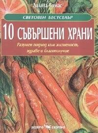 10 СЪВЪРШЕНИ ХРАНИ - ЛАЛИТА ТОМАС, ИК СКОРПИО
