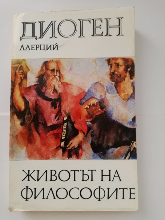ДИОГЕН Леарций - Животът на философите