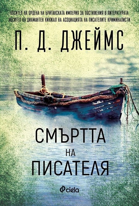 СМЪРТТА НА ПИСАТЕЛЯ - П. Д. ДЖЕЙМС