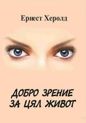 ДОБРО ЗРЕНИЕ ЗА ЦЯЛ ЖИВОТ - ЕРНЕСТ ХЕРОЛД