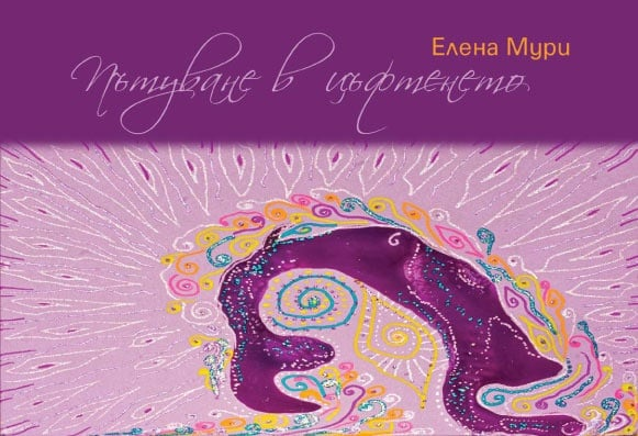 ПЪТУВАНЕ В ЦЪФТЕНЕТО - разкази и енергийни рисунки, ЕЛЕНА МУРИ