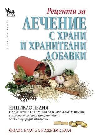 Лечение с храни и хранителни добавки, Джеймс Балч , Филис Балч