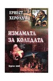 ИЗМАМАТА ЗА КОЛЕДАТА - ЕРНЕСТ ХЕРОЛД, ЧЕРНОМОРСКИ ФАР
