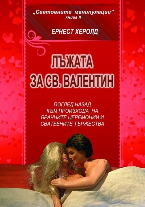 ЛЪЖАТА ЗА СВЕТИ ВАЛЕНТИН - ЕРНЕСТ ХЕРОЛД, ФОРОС СОЛНА ОФСЕТ