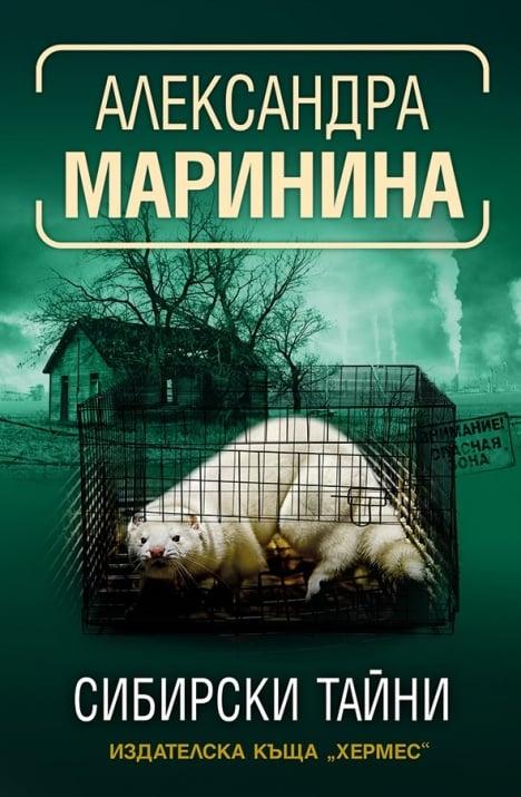 СИБИРСКИ ТАЙНИ - АЛЕКСАНДРА МАРИНИНА - ХЕРМЕС