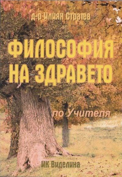 ФИЛОСОФИЯ НА ЗДРАВЕТО - Д-Р ИЛИЯН СТРАТЕВ, ВИДЕЛИНА