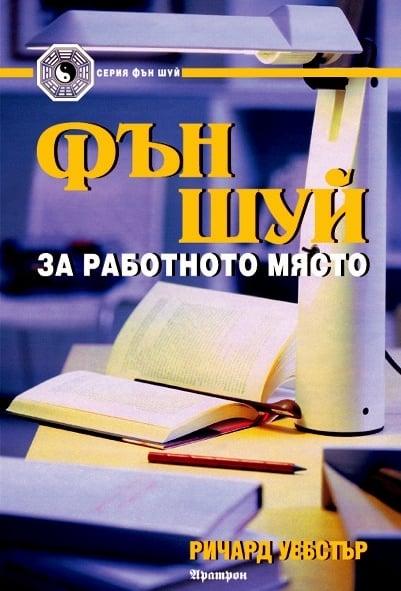 ФЪН ШУЙ ЗА РАБОТНОТО МЯСТО - Ричард Уебстър