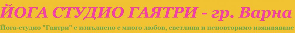 Йога студио Гаятри