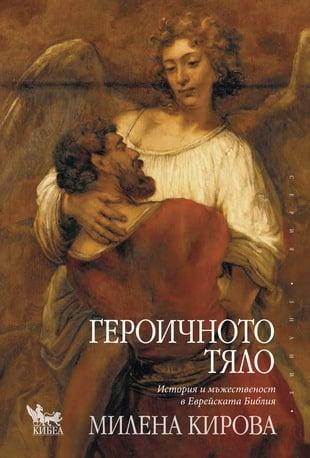 Героичното тяло История и мъжественост в Еврейската Библия,  Милена Кирова