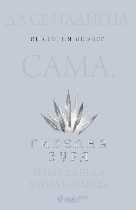 ГИБЕЛНА БУРЯ - ВИКТОРИЯ АЙВЯРД - СИЕЛА