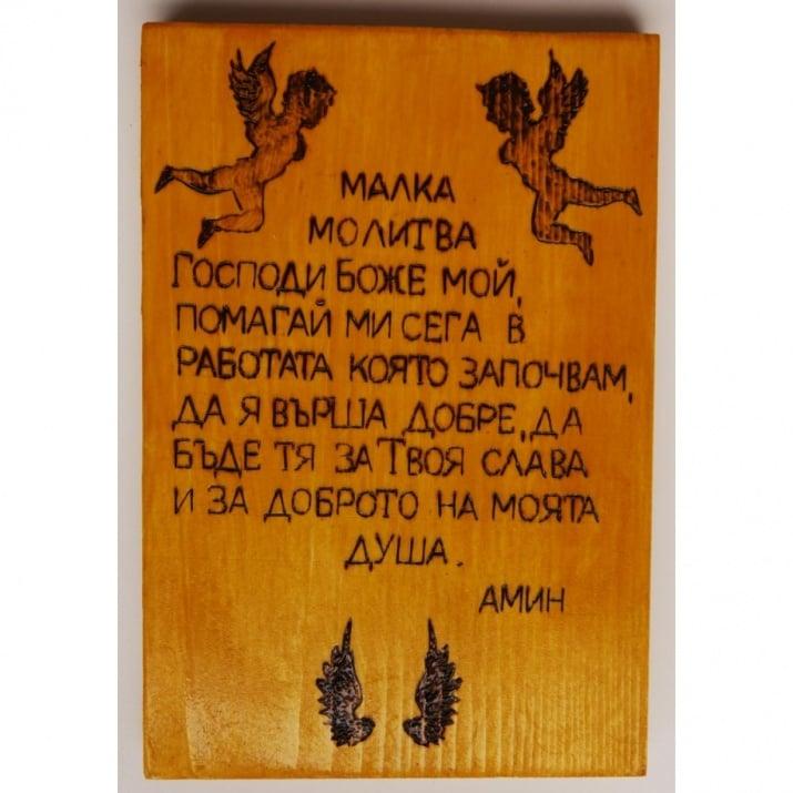 Дървена гравюра - Малка молитва
