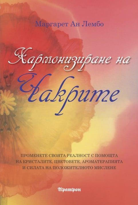 ХАРМОНИЗИРАНЕ НА ЧАКРИТЕ - МАРГАРЕТ АН ЛЕМБО, АРАТРОН