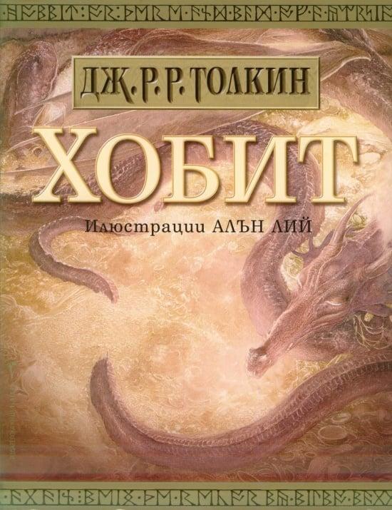 Хобит: Илюстровано издание, Дж. Р. Р. Толкин