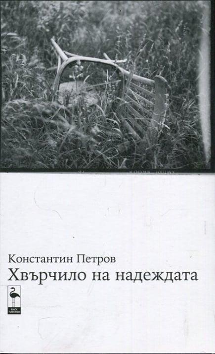 ХВЪРЧИЛО НА НАДЕЖДАТА - КОНСТАНТИН ПЕТРОВ, БЛЕК ФЛАМИНГО