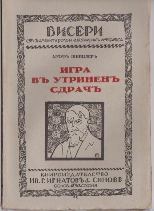 ИГРА В УТРИНЕН ЗДРАЧ - Артур Шницлер