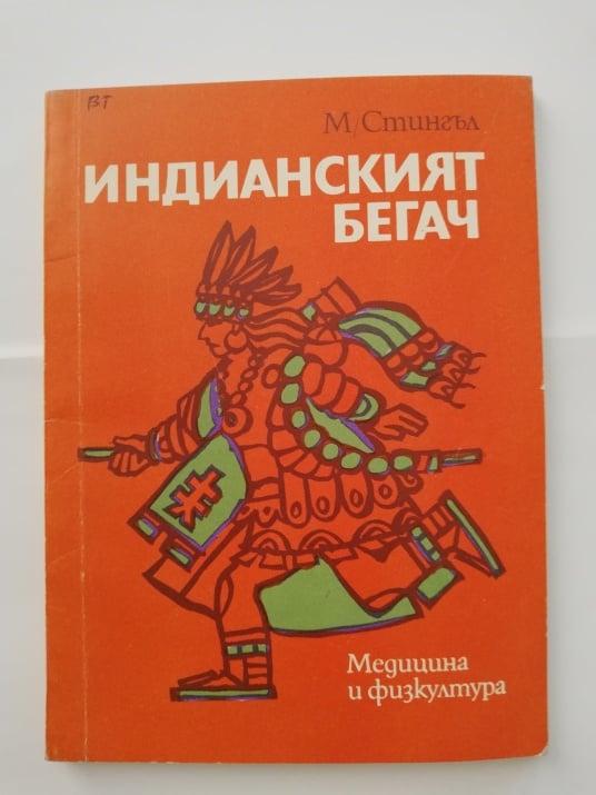 ИНДИАНСКИЯТ БЕГАЧ - М. Стингъл