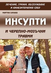 ИНСУЛТИ И ЧЕРЕПНО-МОЗЪЧНИ ТРАВМИ - МАРТИН БОСНЕВ - СКОРПИО