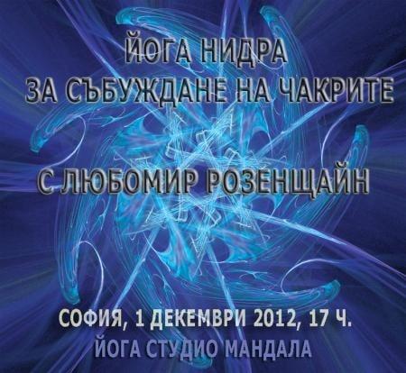 Йога НИДРА с Любомир Розенщайн - 1.12.2012