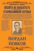 ЙОРДАН ЙОВКОВ ПЕСЕНТА НА КОЛЕЛЕТАТА - СТАРОПЛАНИНСКИ ЛЕГЕНДИ, ИК СКОРПИО