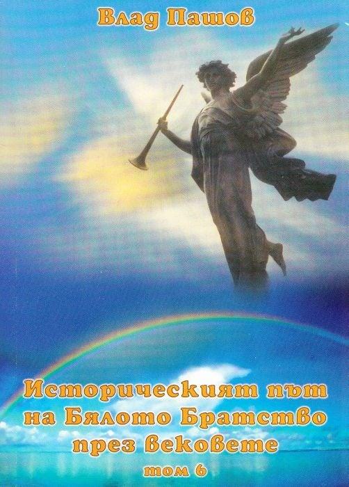 ИСТОРИЧЕСКИЯТ ПЪТ НА БЯЛОТО БРАТСТВО ПРЕЗ ВЕКОВЕТЕ ТОМ 6 - ВЛАД ПАШОВ, АВИР