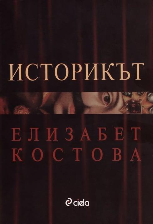 ИСТОРИКЪТ - ЕЛИЗАБЕТ КОСТОВА - СИЕЛА