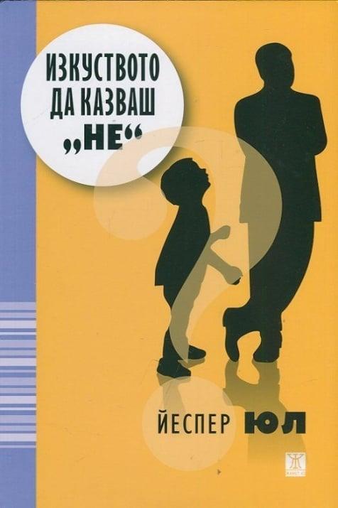 ИЗКУСТВОТО ДА КАЗВАШ НЕ - ЙЕСПЕР ЮЛ, ЖАНЕТ 45