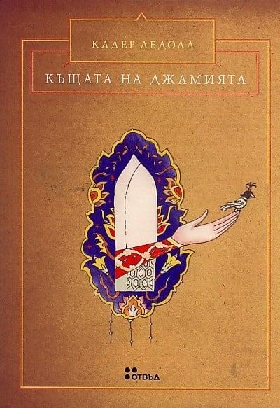 КЪЩАТА НА ДЖАМИЯТА - КАДЕР АБДОЛА, ИК ЖАНЕТ 45