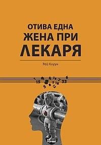 ОТИВА ЕДНА ЖЕНА ПРИ ЛЕКАРЯ - РЕЙ КЛУУН, ИК ЖАНЕТ 45